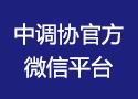 中调协官方微信平台