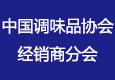 中国beplay注册协会经销商分会
