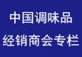 中国调味品经销商会专栏