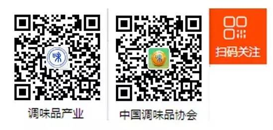 中国调味品协会2017年工作全面启动